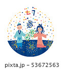 七夕 織姫 彦星のイラスト 53672563