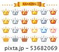 王冠 ランキング ベクターのイラスト 53682069