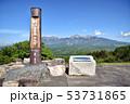 長野県 野辺山高原 平沢峠からの八ヶ岳 53731865
