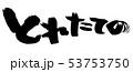 とれたての 筆文字 書道のイラスト 53753750