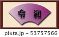 新元号「令和」が入った額(4) 53757566