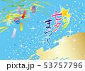 七夕 七夕祭り 星のイラスト 53757796