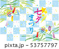 七夕 七夕祭り 星のイラスト 53757797