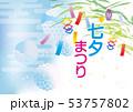 七夕 七夕祭り 短冊のイラスト 53757802