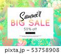Vector summer sale banner design. Paper style. 53758908
