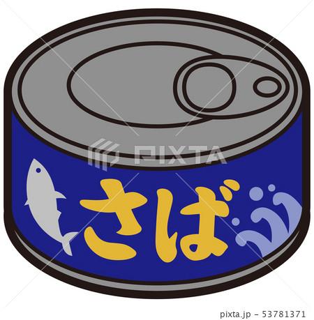 サバ缶 53781371