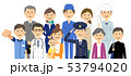 街の人々 53794020