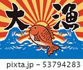 大漁旗 53794283