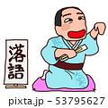 落語 噺家 落語家のイラスト 53795627