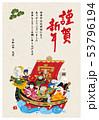 子年 宝船 七福神のイラスト 53796194
