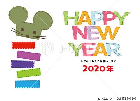 2020年 年賀 子 ねずみのだるま落とし 53816494