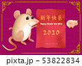 Chinese new year 2020 greeting card wth cute rat, 53822834