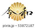 令和 元号 新元号のイラスト 53872187