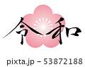 令和 元号 新元号のイラスト 53872188