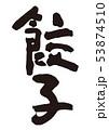 餃子 筆文字 53874510