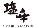 塩辛 筆文字 53874516