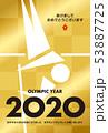 2020年賀状 53887725