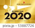 2020年賀状 53887726