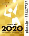 2020年賀状 53887727