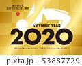 2020年賀状 53887729