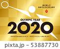 2020年賀状 53887730