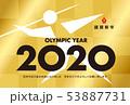 2020年賀状 53887731