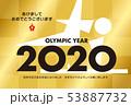 2020年賀状 53887732
