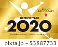 2020年賀状 53887733