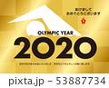 2020年賀状 53887734