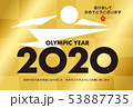 2020年賀状 53887735