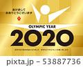 2020年賀状 53887736