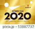 2020年賀状 53887737