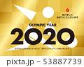 2020年賀状 53887739