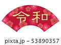 令和 元号 新元号のイラスト 53890357