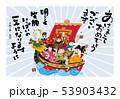 子年 宝船 七福神のイラスト 53903432