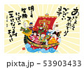 子年 宝船 七福神のイラスト 53903433