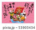 子年 宝船 七福神のイラスト 53903434