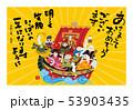 子年 宝船 七福神のイラスト 53903435