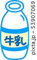 牛乳 瓶 ミルク 53907069