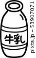 牛乳 瓶 ミルク 白黒ぬり絵 53907071