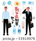 熱中症 ビジネスマン イラスト 53919976