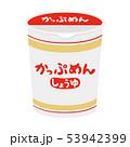 カップ麺のイラスト。コンビニで売ってる醤油味のインスタントラーメン。お湯を入れて約3分で出来上がり。 53942399