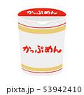 カップ麺のイラスト。コンビニで売ってるインスタントラーメン。お湯を入れて約3分で出来上がり。 53942410