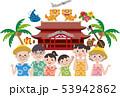 沖縄家族旅行 53942862