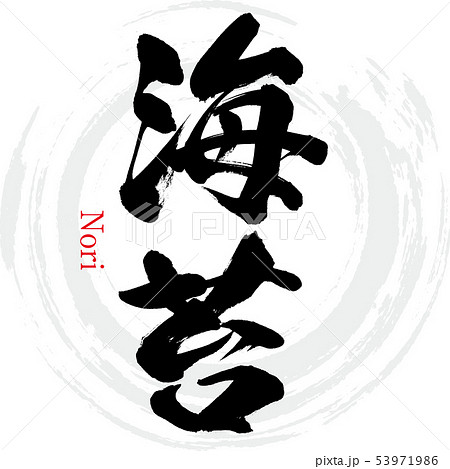 海苔・Nori(筆文字・手書き) 53971986