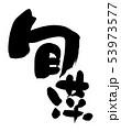 筆文字 旬菜 プロモーション イラスト 53973577