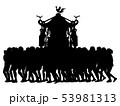 神輿を担ぐ人々 53981313