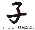 子 筆文字 干支のイラスト 53982131