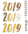 2019 Numbers Collage with Different Cereals and 54015350
