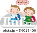 横断歩道15(小学生・男女) 54019400